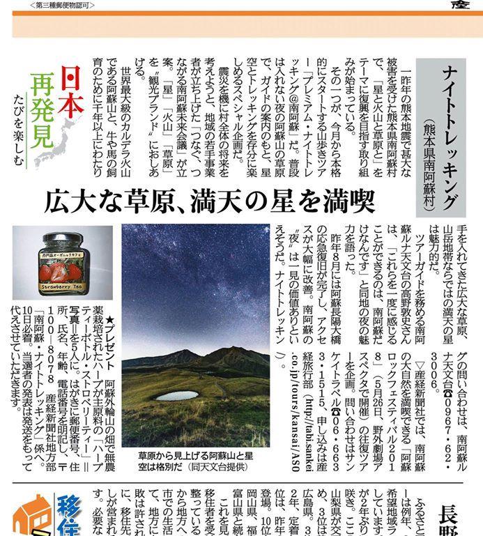 産経新聞(全国版) 2018年4月1日朝刊