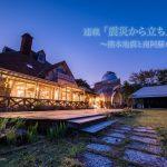 連載まとめ:「震災から立ち上がれ」〜熊本地震と南阿蘇ルナ天文台