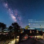 熊本地震から1年 ーこの星空を、ぜひ見に来てください!