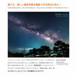 【!!予約受付中!!】はじめての星空撮影講座★初心者大歓迎♥ 6/2(金)開催
