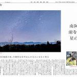 5/7(日) 日経新聞に掲載されました「南阿蘇 前を向く 星の夜」 ー熊本地震の夜。圧倒的な星空は心の支えとなると知るー