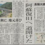 8/27★長陽大橋ルートが開通します