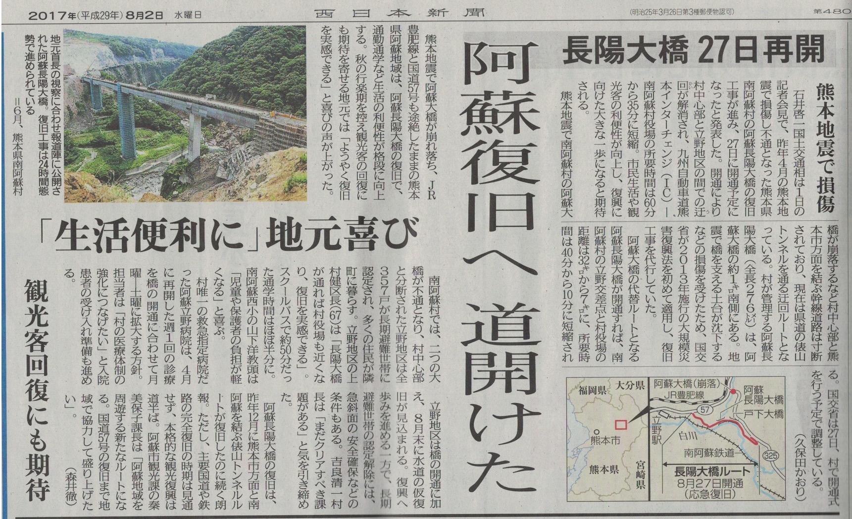 西日本新聞20170802一面