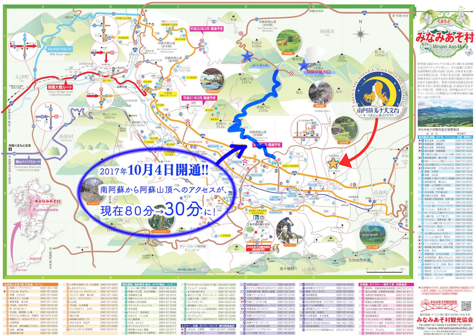 阿蘇南登山道(吉田線) 10月4日開通