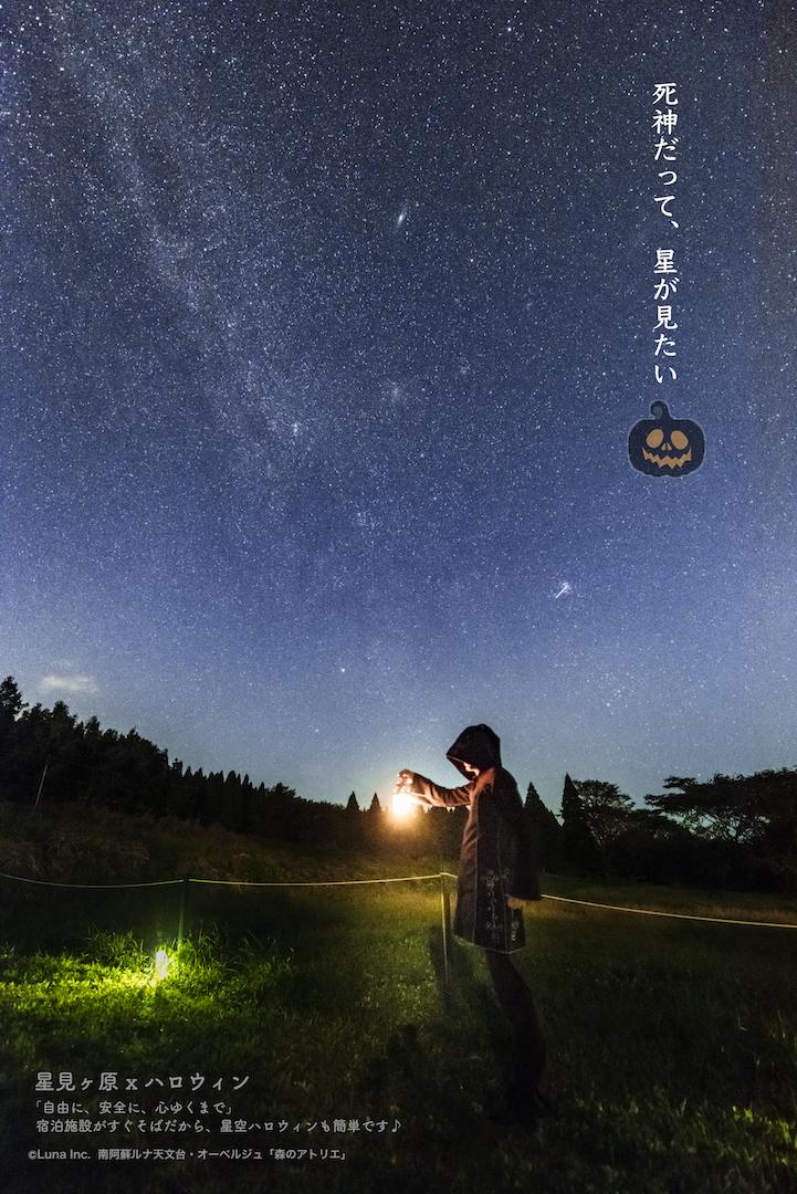 星見ヶ原 x ハロウィン