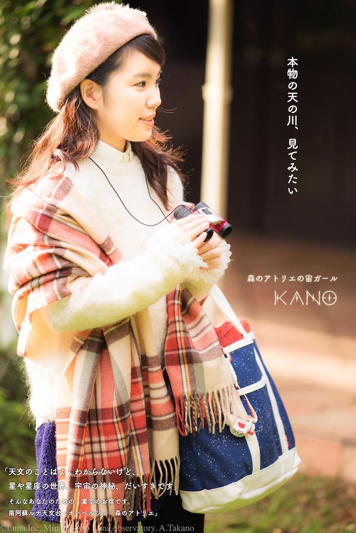 宙ガール-Kano- 〜秋の星見スタイル