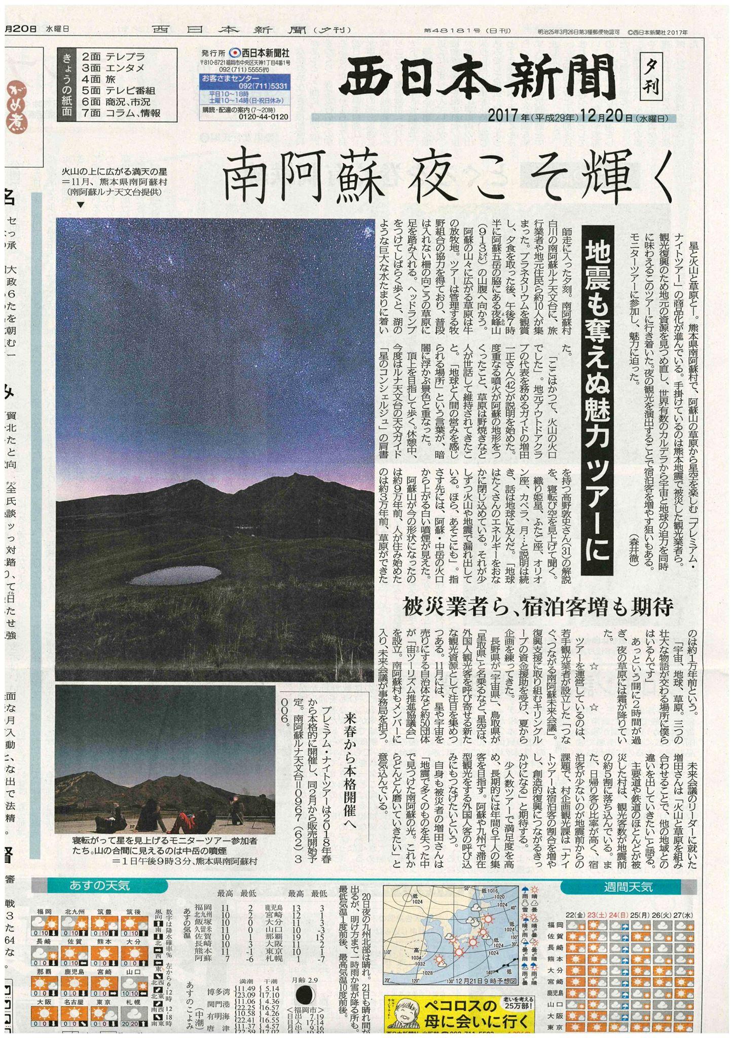 西日本新聞12/20夕刊一面