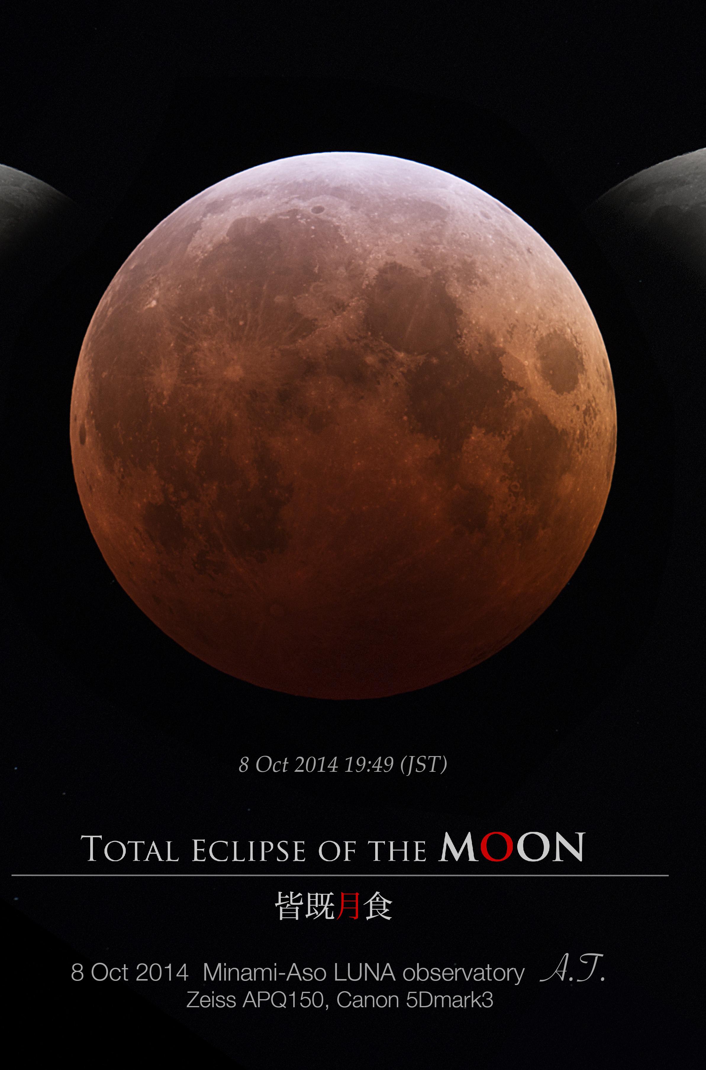 2014年にルナ天文台で撮影した皆既月食