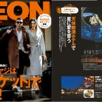 LEON 4月号特集 全国版The Hotels/WE WANT♥に掲載されました