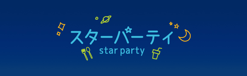 starparty_01