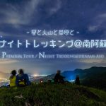 【7月開催 募集中】Premium Night Tour:ナイト・トレッキング@南阿蘇