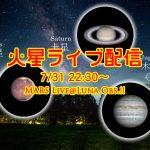 火星Live配信 7/31 22:30start!!★MARS Live@Luna Obs.!!★