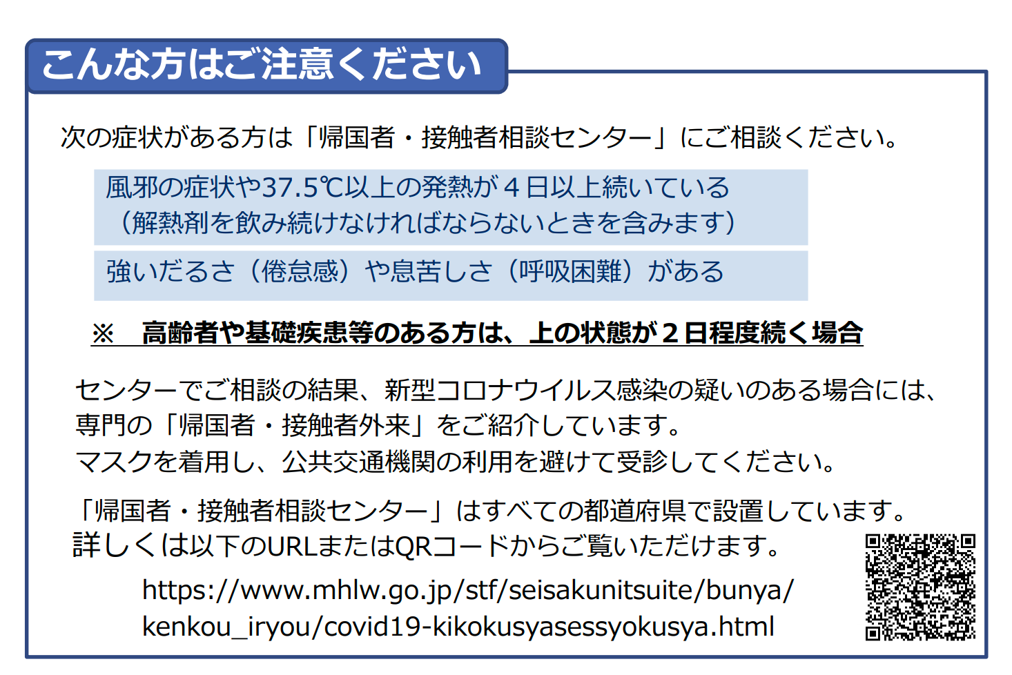 """Ministry of Health, Labor and Welfare """"How to prevent the new coronavirus"""" (2 / 17 released, https://www.mhlw.go.jp/stf/seisakunitsuite/bunya/0000164708_00001.html)"""