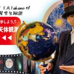 スマホで楽しむT.A.Takanoの10分間のLive天体観測まとめ