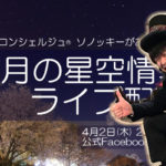 2020年4月の星空情報 by ソノッキー