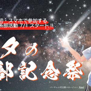 """【イベント】星に願いを!バーチャル天文部™""""七夕の創部記念祭"""""""