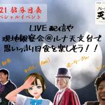 6/21(日)部分日食Live中継&5組限定・現地観察会@ルナ天文台【バーチャル天文部™】