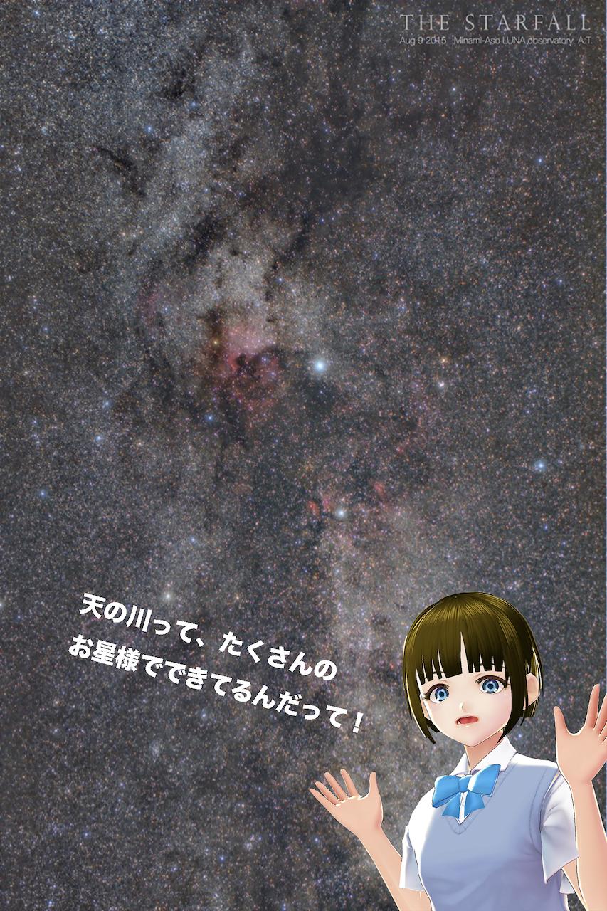 はくちょう座付近の天の川(ルナ天文台撮影)