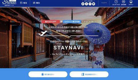 STAYNAVIにアクセス