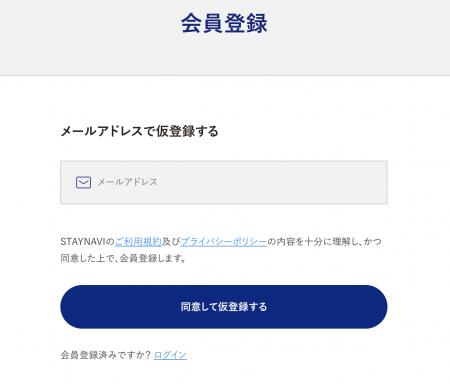 メールアドレスを入力し、仮登録