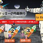 【オンラインイベント】みんなでつなごう「十五夜カウントダウン」〜ソノッキーの月面旅行