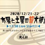 12/21&22夕方★木星と土星の超大接近ライブ配信のお知らせ