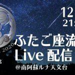 【SNSライブ配信】12/13日 21:30〜ふたご座流星群Live配信@南阿蘇ルナ天文台
