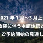 【2021年1月〜3月上旬】改装に伴う本館休館と、3月以降のご予約開始見通しについて