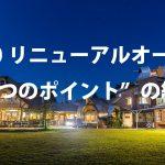 【3/18記者発表Live配信】3/20リニューアルOPEN & 3つのポイントご紹介